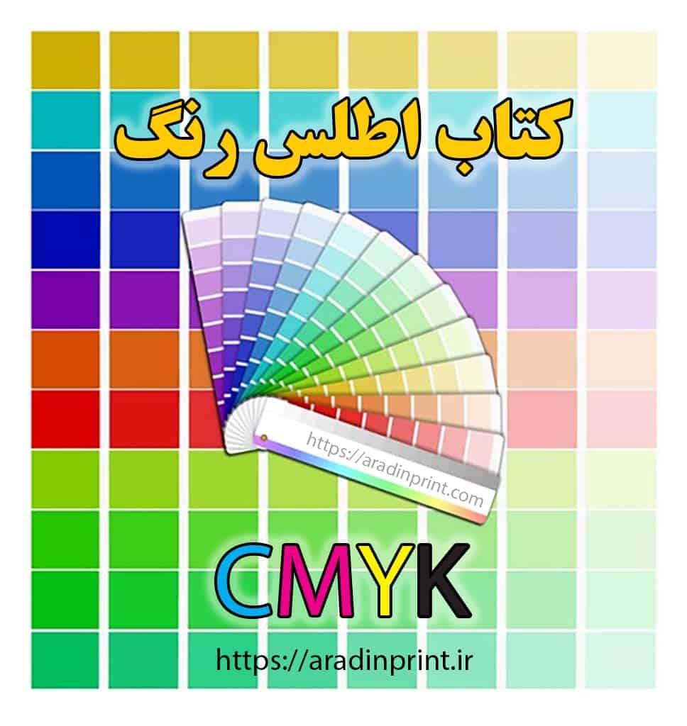 کتاب اطلس رنگ CMYK